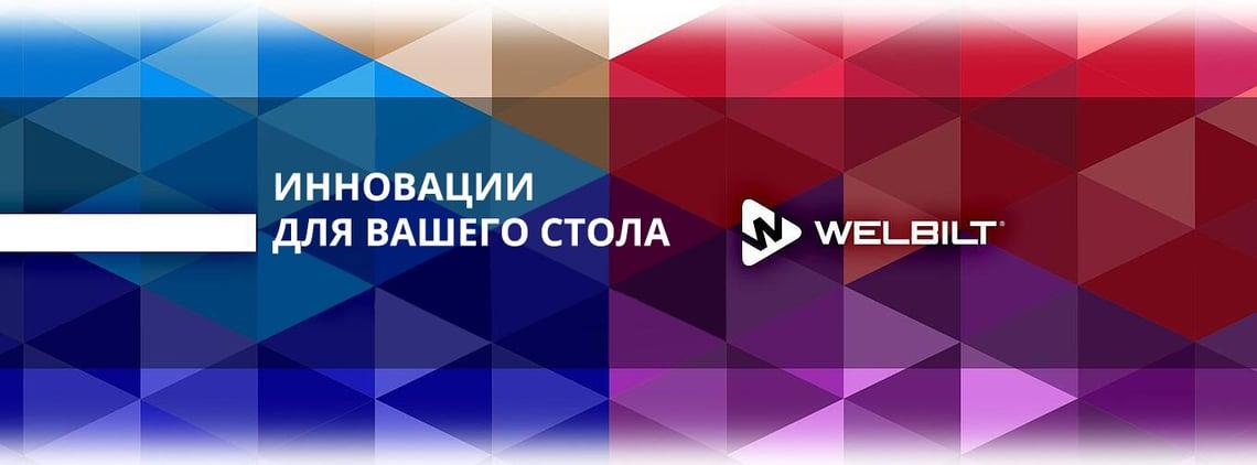 Russia Welbilt Banner