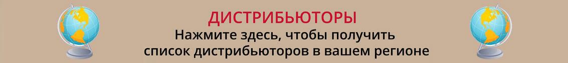 Russian Disbributor Banner-1-1