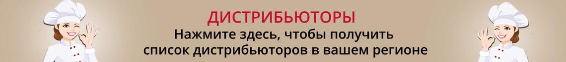 Russian Disbributor Banner-1